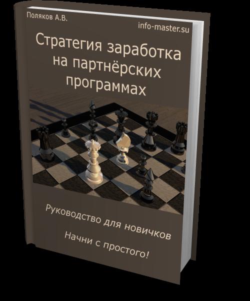 Стратегия заработка на партнёрских программах