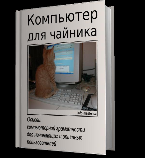 Компьютер для чайника