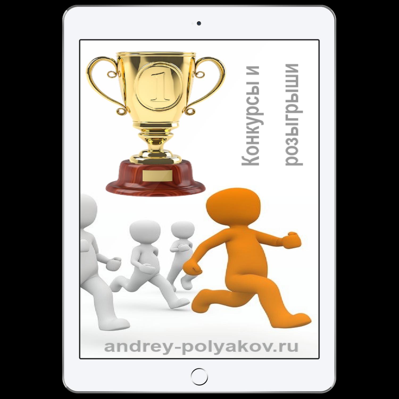 Конкурсы и розыгрыши призов
