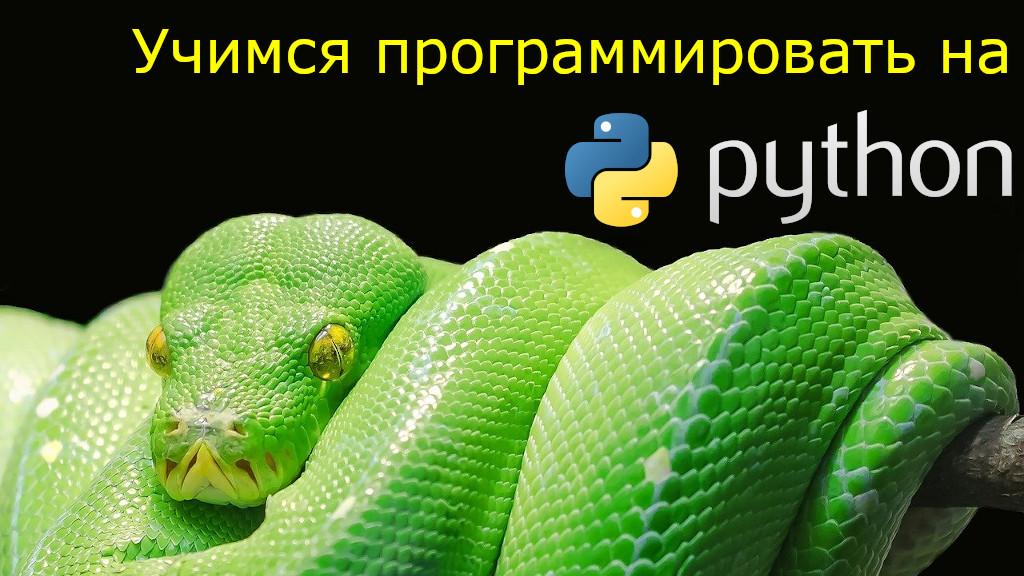 Учимся программировать на Python