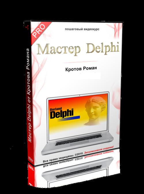 Мастер Delphi