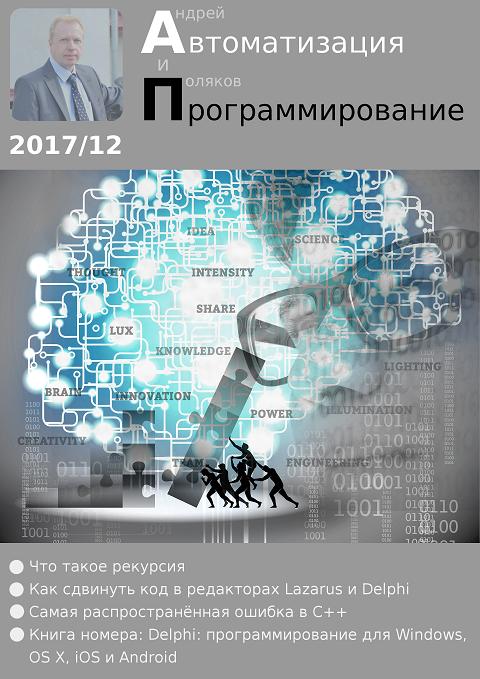 Автоматизация и программирование 2017/12
