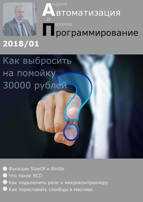 Автоматизация и программирование 2018/01