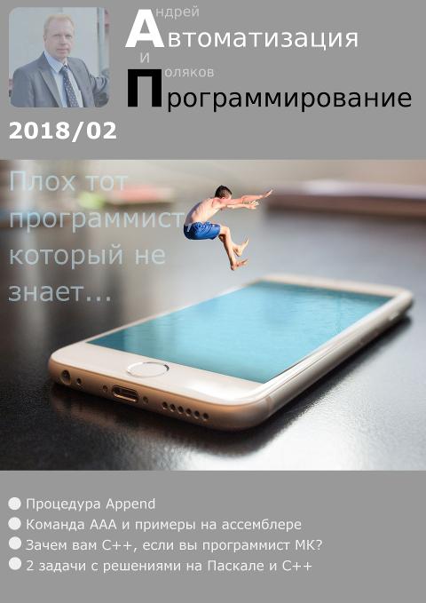 Автоматизация и программирование 2018/02