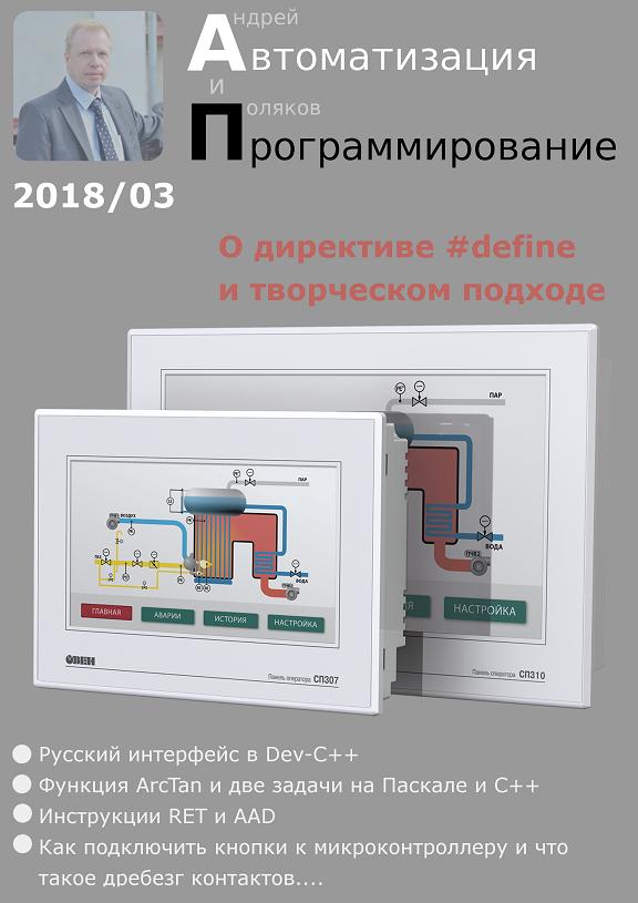 Автоматизация и программирование 2018/03