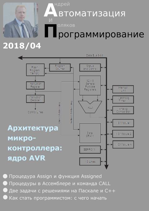 Автоматизация и программирование 2018/04