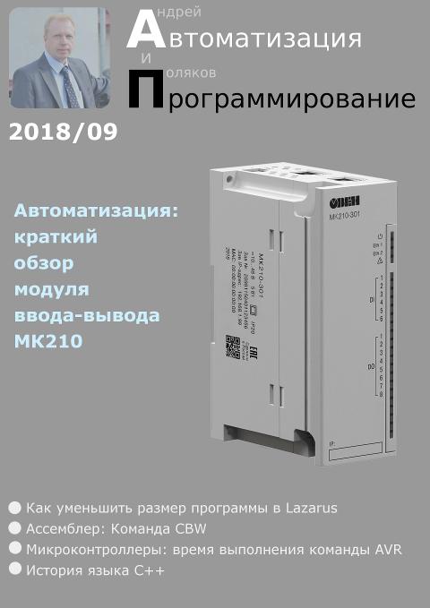 Автоматизация и программирование 2018/09