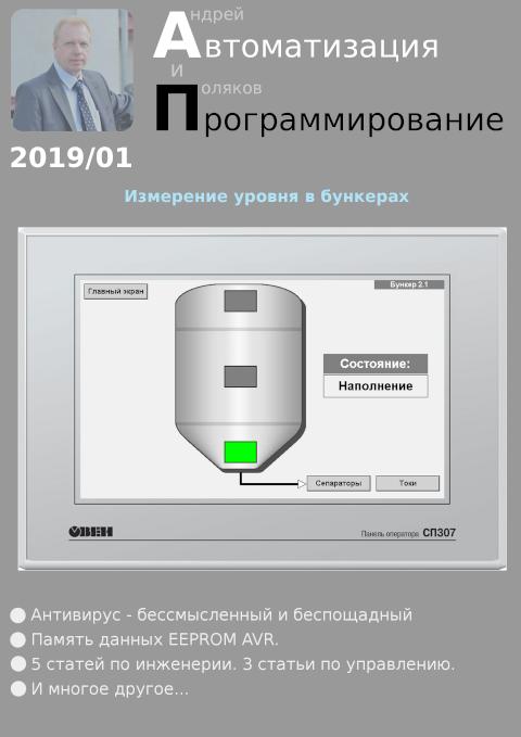 Автоматизация и программирование 2019/01