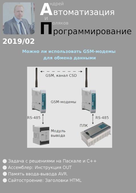 Автоматизация и программирование 2019/02