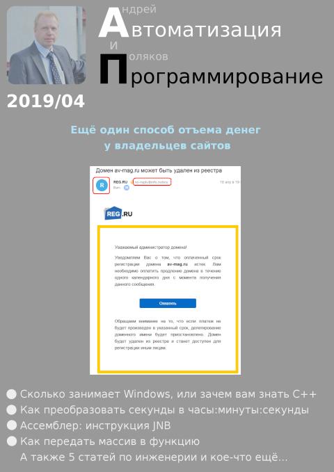 Автоматизация и программирование 2019/04