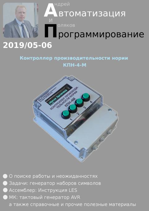 Автоматизация и программирование 2019/05-06