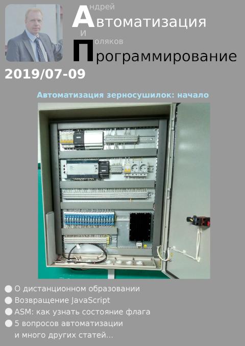 Автоматизация и программирование 2019/07-09