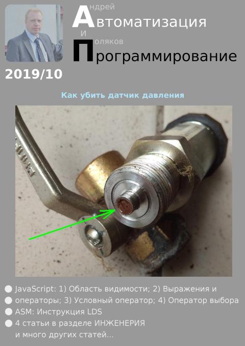 Автоматизация и программирование 2019/10