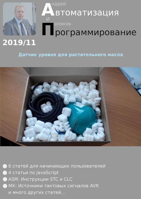 Автоматизация и программирование 2019/11