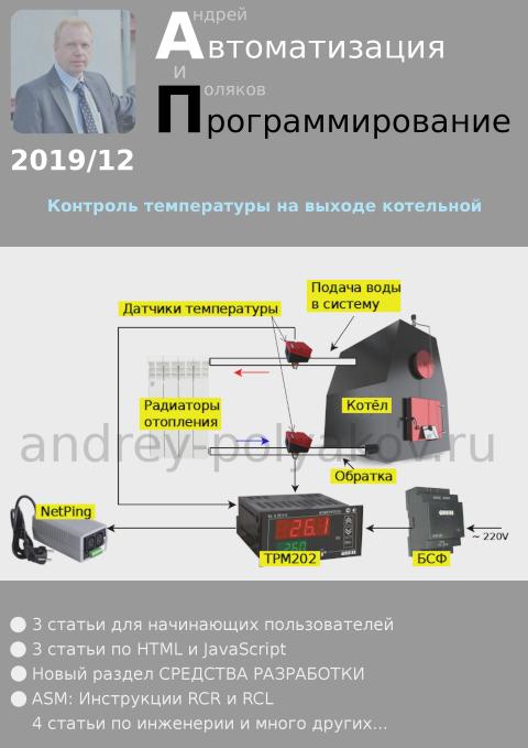 Автоматизация и программирование 2019/12