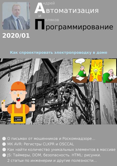Автоматизация и программирование 2020/01