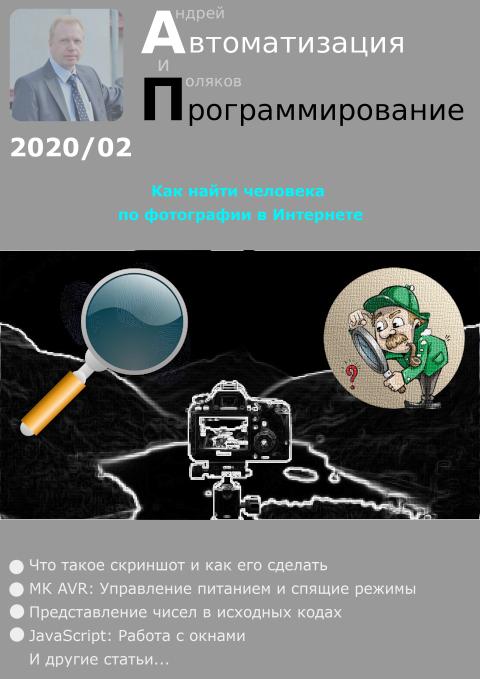 Автоматизация и программирование 2020/02