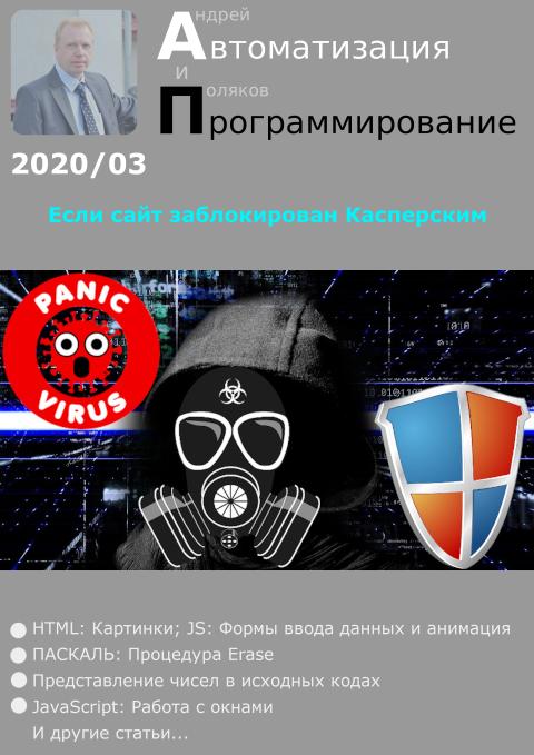 Автоматизация и программирование 2020/03