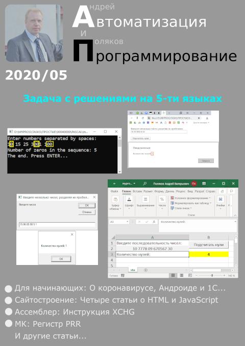 Автоматизация и программирование 2020/05