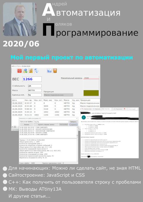 Автоматизация и программирование 2020/06