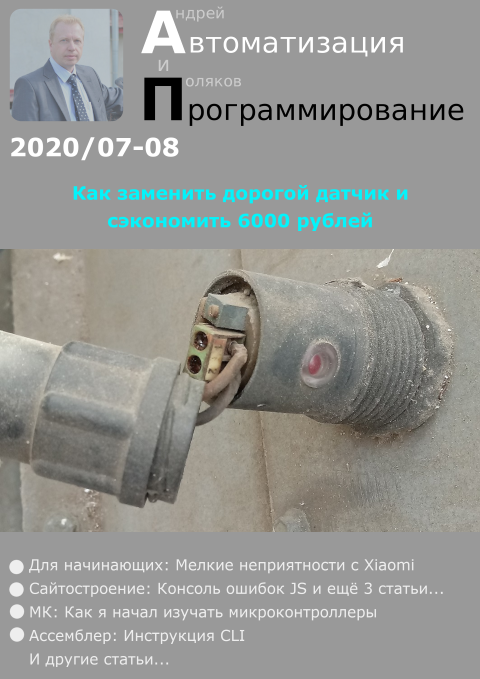 Автоматизация и программирование 2020/07-08