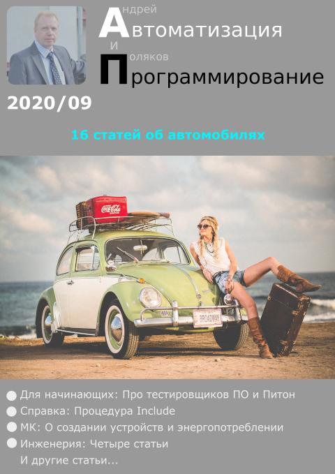 Автоматизация и программирование 2020/09