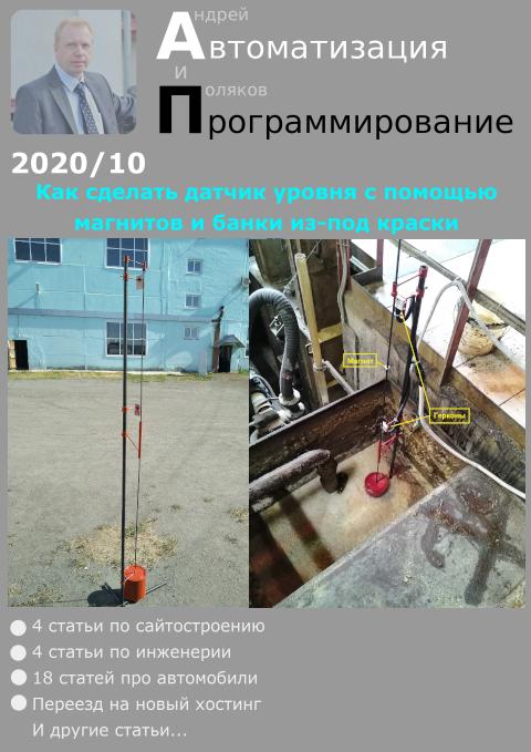 Автоматизация и программирование 2020/10