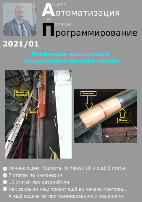 Автоматизация и программирование 2021/01