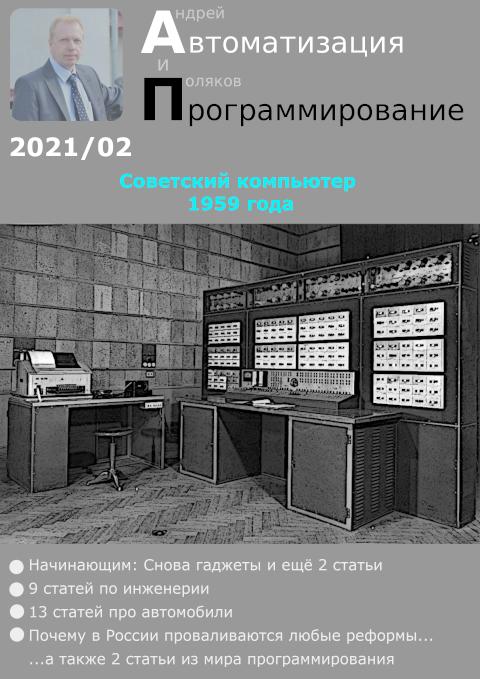 Автоматизация и программирование 2021/02