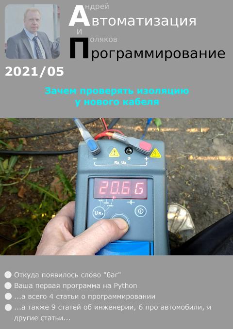 Автоматизация и программирование 2021/05