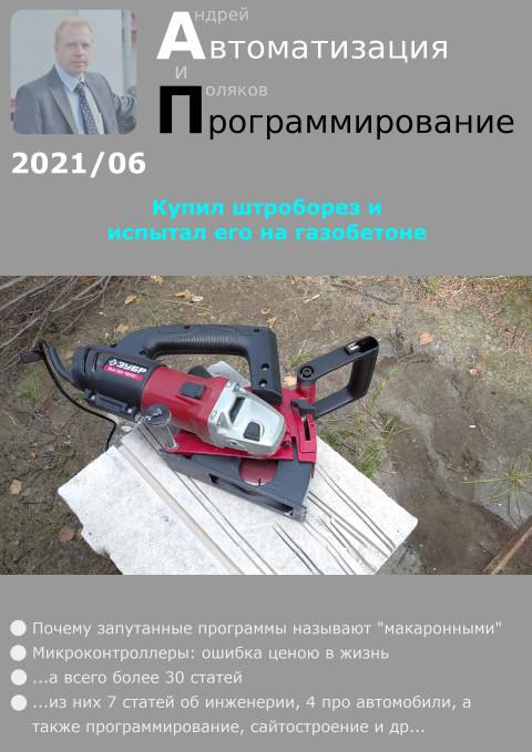 Автоматизация и программирование 2021/06