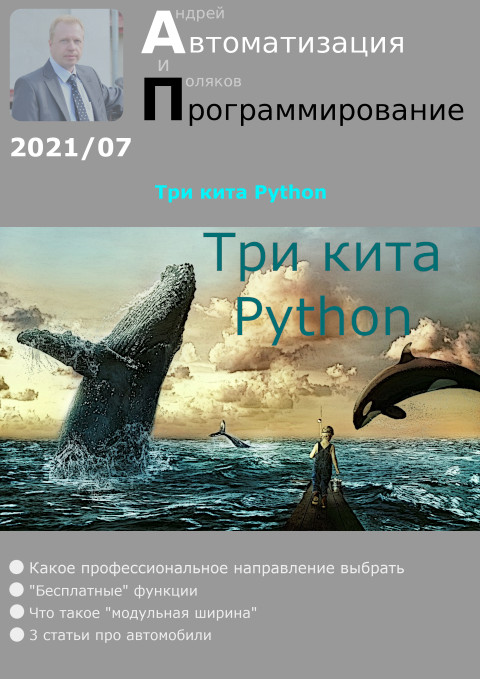 Автоматизация и программирование 2021/07