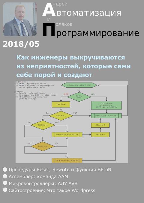 Автоматизация и программирование 2018/05