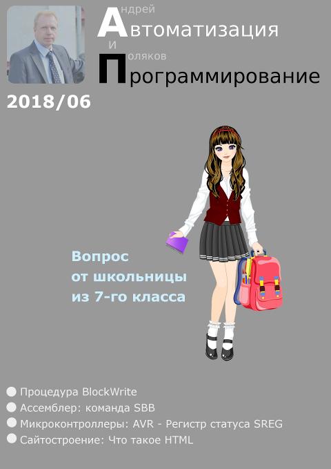 Автоматизация и программирование 2018/06