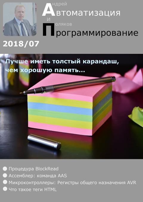 Автоматизация и программирование 2018/07