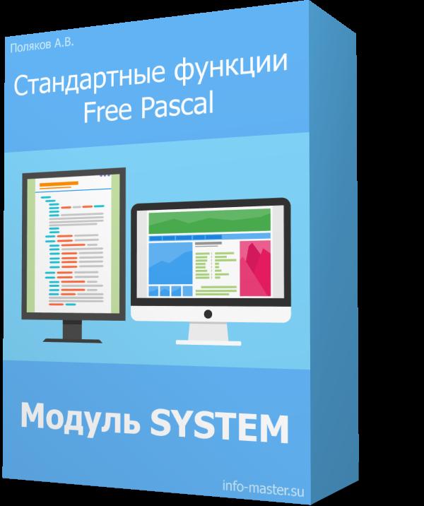 Стандартные функции Паскаля: модуль SYSTEM