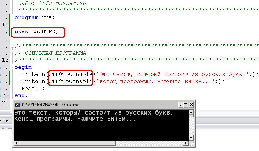 Русский язык в Лазарус