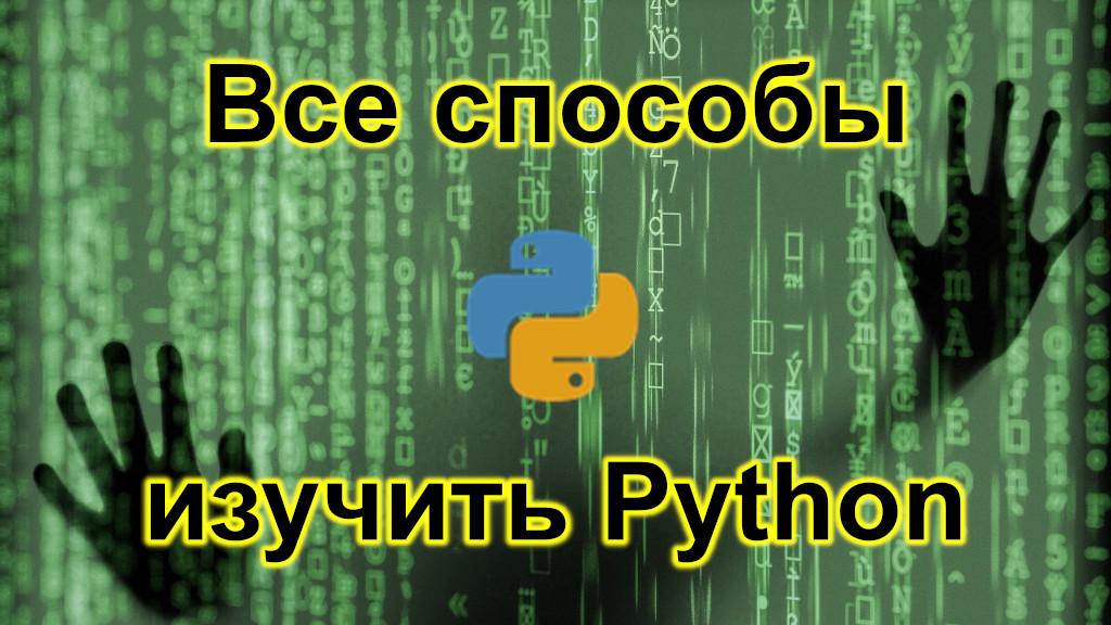 Все способы изучить Python