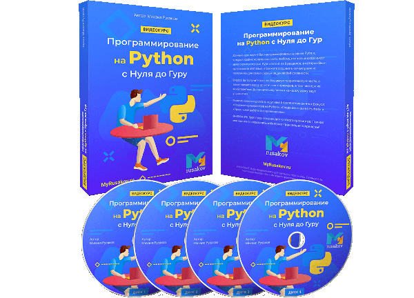 Как выучить язык программирования Питон