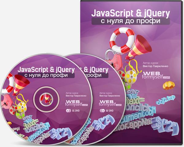 JavaScript & jQuery для начинающих с нуля до профи
