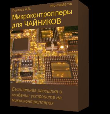 Микроконтроллеры для ЧАЙНИКОВ